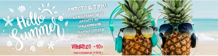 SUMMER VIBES -10%